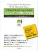 できるビジネスパーソンのためのExcelデータ分析の仕事術
