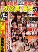 FINAL BOX (ファイナルボックス) 2017年 04月号 [雑誌]