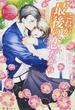 これが最後の恋だから Erina & Akira(エタニティブックス・赤)