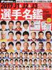 J1&J2&J3選手名鑑 2017