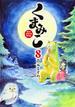 くまみこ 8 Girl meets Bear (MFコミックス)