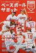 ベースボールサミット 第13回 広島東洋カープ