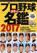 プロ野球カラー名鑑 2017(B.B.MOOK)