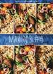 MAKIROBI弁当 野菜、玄米、豆類…おいしくて、ヘルシー!手軽に作れるマクロビオティック