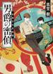 男爵の密偵 帝都宮内省秘録(朝日文庫)