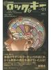 【アウトレットブック】ロック&キー VOL.01
