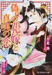 偽りの花嫁と真実の恋(B-PRINCE文庫)