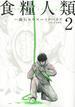 食糧人類−Starving Anonymous− 2 (ヤングマガジン)(ヤンマガKC)