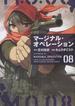 マージナル・オペレーション 08 (アフタヌーンKC)(アフタヌーンKC)