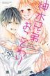 神木兄弟おことわり vol.5 (講談社コミックス別冊フレンド)(別冊フレンドKC)