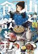 山と食欲と私 4 (BUNCH COMICS)(バンチコミックス)