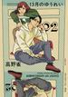 13月のゆうれい 2 (FC swing)(フィールコミックス)