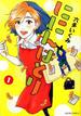 ににんはとり 1 (JOUR COMICS)(ジュールコミックス)