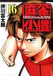 麻雀小僧 16 (近代麻雀コミックス)