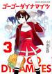 ゴーゴーダイナマイツ 3 (BAMBOO COMICS)