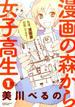 漫画の森から女子高生 1 (BAMBOO COMICS)