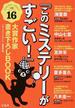 『このミステリーがすごい!』大賞作家書き下ろしBOOK vol.16