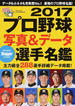 プロ野球写真&データ選手名鑑 2017