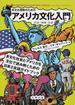 多文化理解のためのアメリカ文化入門 社会・地域・伝承 多文化社会とアメリカを文化で読み解くための日英2言語ガイドブック