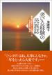 老いる経験の民族誌 南島で生きる〈トシヨリ〉の日常実践と物語