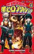 僕のヒーローアカデミア Vol.13 (ジャンプコミックス)(ジャンプコミックス)