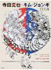 寺田克也+キム・ジョンギ イラスト集 日本と韓国を代表する二人のイラストレーターによる超絶画集