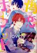 偽×恋ボーイフレンドlovely (ビーボーイコミックスデラックス)