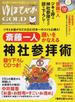 ゆほびかGOLD vol.34 斎藤一人「願いをかなえる神社参拝術」(マキノ出版ムック)