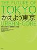 かえよう東京 世界に比類のない国際新都心の形成