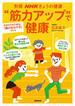 """【期間限定価格】""""筋力アップ""""で健康 今からでもできる!「動けるカラダ」づくり"""