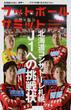フットボールサミット 第36回 北海道コンサドーレ札幌J1への挑戦状
