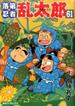 落第忍者乱太郎 61 (あさひコミックス)(朝日ソノラマコミックス)