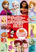 新版 ディズニー全キャラクター大事典