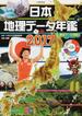 日本地理データ年鑑 2017