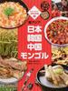 しらべよう!世界の料理 1 日本 韓国 中国 モンゴル