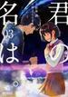 君の名は。 03 (MFコミックスアライブシリーズ)