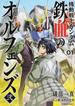 機動戦士ガンダム鉄血のオルフェンズ 2−01 (角川コミックス・エース)(角川コミックス・エース)
