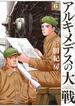 アルキメデスの大戦 6 (ヤンマガKC)(ヤンマガKC)