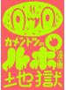 カメントツのルポ漫画地獄 (ゲッサン少年サンデーコミックススペシャル)