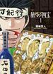 旅の四宝 1 (ビッグコミックス)(ビッグコミックス)