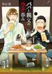 パパと親父のウチ呑み 1 (BUNCH COMICS)(バンチコミックス)