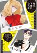 最終兵器彼氏 (on BLUE comics)