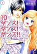 10ダンス!ダンス!ダンス!! 1 (JOUR COMICS)(ジュールコミックス)