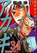 アカギ 第34巻 闇に降り立った天才 (近代麻雀コミックス)