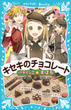 パティシエ☆すばる キセキのチョコレート(青い鳥文庫)