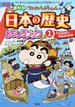 クレヨンしんちゃんのまんが日本の歴史おもしろブック 1 新版 (クレヨンしんちゃんのなんでも百科シリーズ)