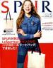 SPUR レスポートサック版 2017年 05月号 [雑誌]