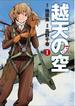 越天の空(BUNCH COMICS) 3巻セット(バンチコミックス)