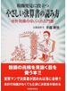 粉飾発見に役立つやさしい決算書の読み方 会計知識のない人の入門書