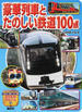豪華列車とたのしい鉄道100点(のりものアルバム(新))